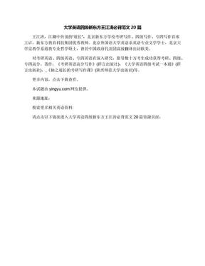 大学英语四级新东方王江涛必背范文20篇.docx