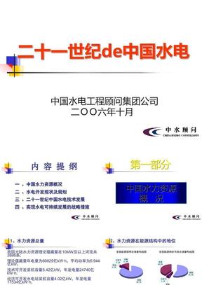 061028二十一世纪de中国水电开发.ppt