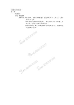 AUTO CAD教程.doc