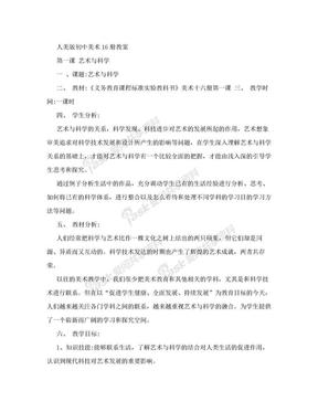 人美版美术八年级下册教案全集.doc