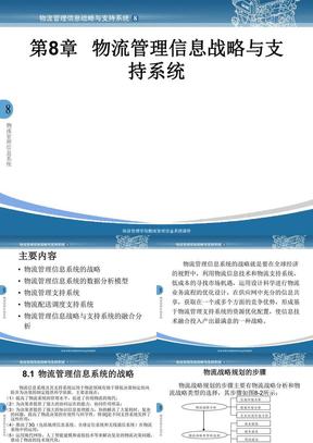 第08章 物流管理信息战略与支持系统.PPT
