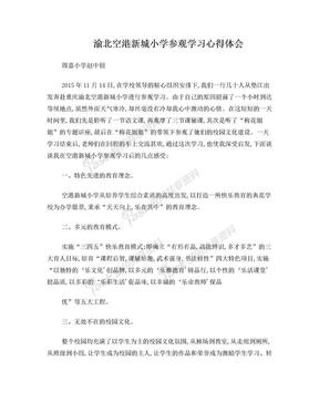 渝北空港新城小学参观学习心得体会心得体会.doc