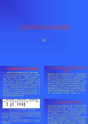 土地管理信息系统建设.ppt
