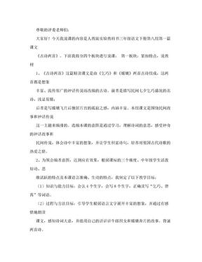 29古诗两首乞巧说课稿.doc
