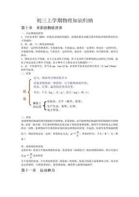 人教版初三物理知识归纳上学期.doc