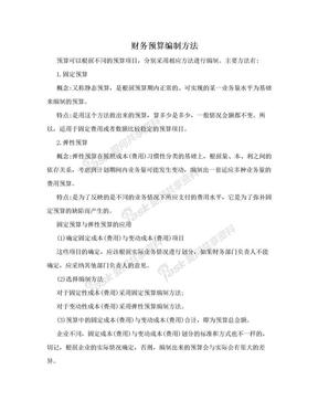 财务预算编制方法.doc