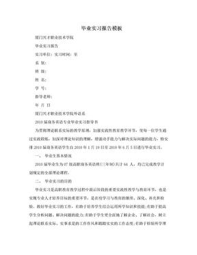 毕业实习报告模板.doc