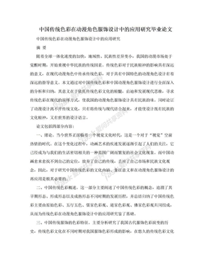 中国传统色彩在动漫角色服饰设计中的应用研究毕业论文.doc
