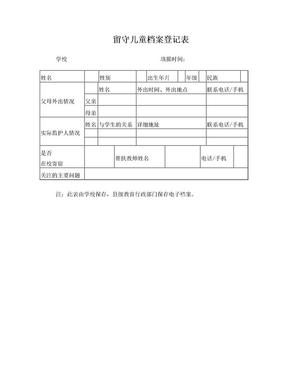 留守儿童档案登记表.doc