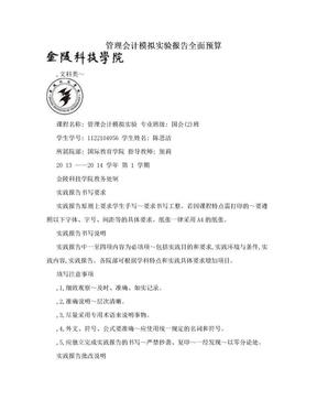 管理会计模拟实验报告全面预算.doc
