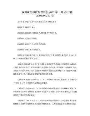 ROHS指令中文(2).doc