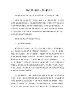 浅析刑法修正及其稳定性.doc