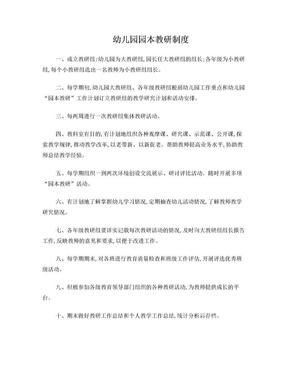 幼儿园园本教研奖励制度.doc