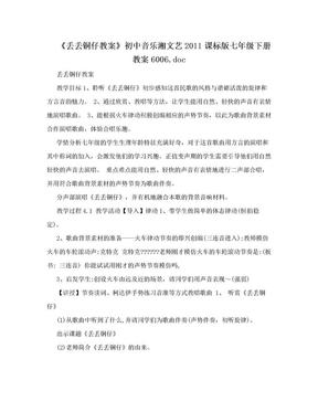 《丢丢铜仔教案》初中音乐湘文艺2011课标版七年级下册教案6006.doc.doc