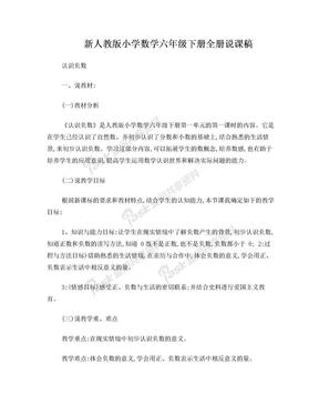 新人教版小学数学六年级下册全册说课稿.doc