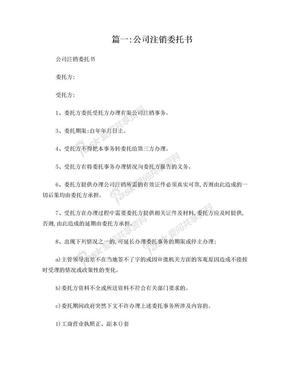 公司注销委托书样板(共10篇).doc