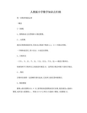 人教版小学数学知识点总结.doc