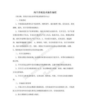 肉羊养殖技术操作规程.doc
