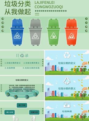 绿色垃圾分类教学公开课PPT模板.pptx