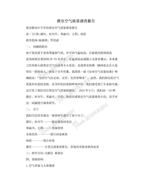 教室空气质量调查报告.doc