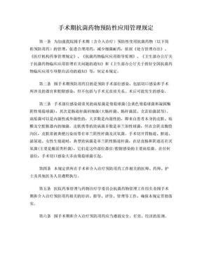 围手术期抗菌药物预防应用管理规定.doc
