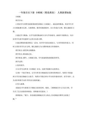 一年级音乐下册 小蚂蚁(精选教案) 人教新课标版.doc