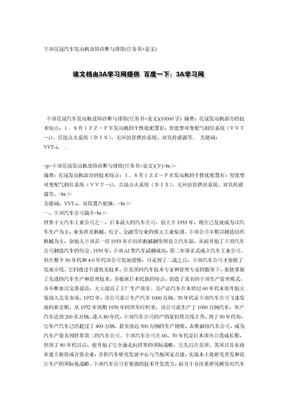 丰田花冠汽车发动机故障诊断与排除(任务书 论文).doc