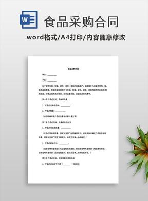 食品采购合同.docx