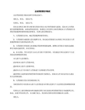 企业贷款委托书格式.docx