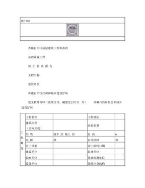西藏自治区建筑与市政工程竣工验收报告.doc