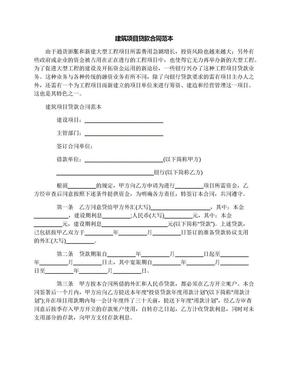 建筑项目贷款合同范本.docx