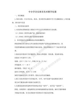 中小学音乐体育美术教学仪器.doc