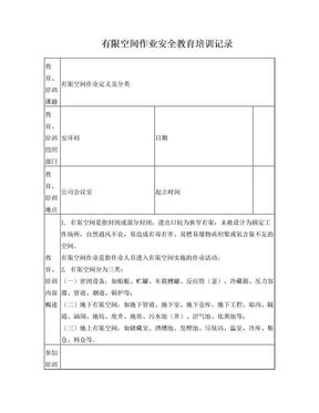 有限空间作业安全培训记录.doc