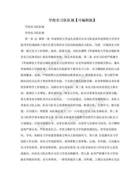 学校实习队队规【可编辑版】.doc