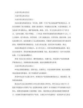 入党介绍人转正发言(范本).doc