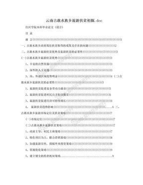 云南古敢水族乡旅游扶贫初探.doc.doc