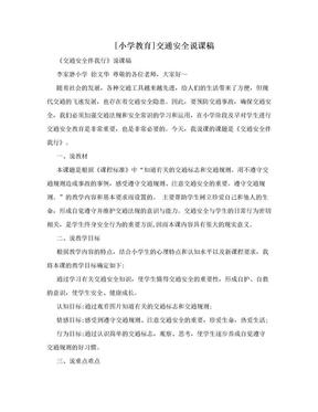 [小学教育]交通安全说课稿.doc