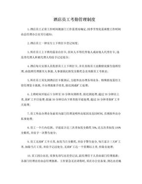 酒店员工考勤管理制度.doc