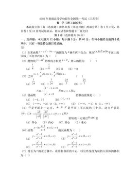 2003江苏数学高考试卷.doc