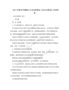2012年秋冬学期浙江大学远程教育《会计电算化》作业答案.doc