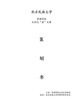礼仪之星大赛策划书.doc