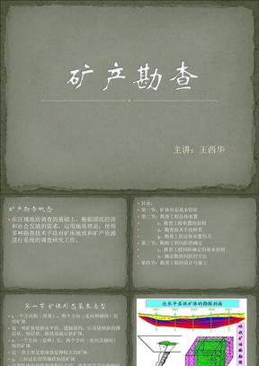 矿产勘查学讲义.ppt