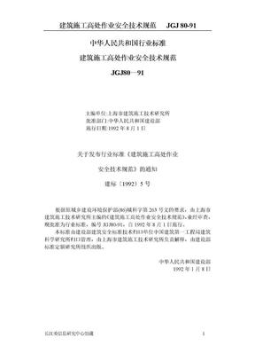 建筑施工高处作业安全技术规范.doc