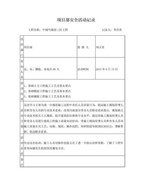 项目部安全活动记录(带内容).doc