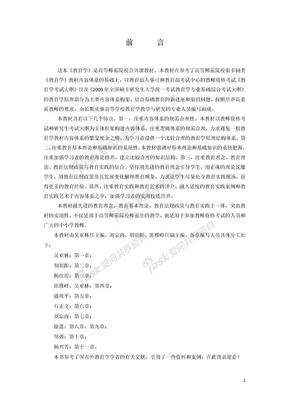 王道俊,郭文安主编(教育学).doc