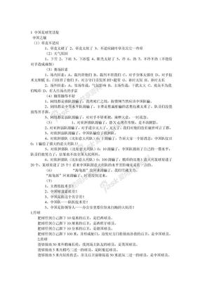 中国足球笑话.doc