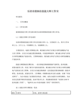 乐清市殷炳忠技能大师工作室申办报告.doc