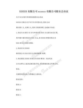 申请银行授信的股东会议决议.doc