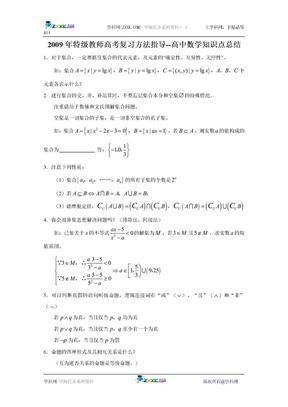 2009年特级教师高考复习方法指导--高中数学知识点总结.doc