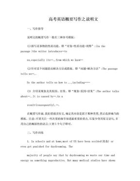 高考英语概要写作之说明文.doc